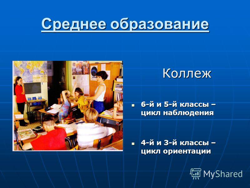 Среднее образование Коллеж Коллеж 6-й и 5-й классы – цикл наблюдения 6-й и 5-й классы – цикл наблюдения 4-й и 3-й классы – цикл ориентации 4-й и 3-й классы – цикл ориентации