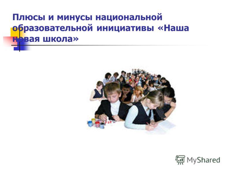 Плюсы и минусы национальной образовательной инициативы «Наша новая школа»