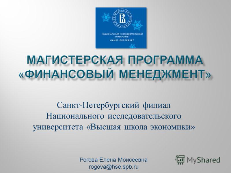 Санкт - Петербургский филиал Национального исследовательского университета « Высшая школа экономики » Рогова Елена Моисеевна rogova@hse.spb.ru