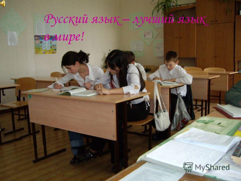 Русский язык – лучший язык в мире!