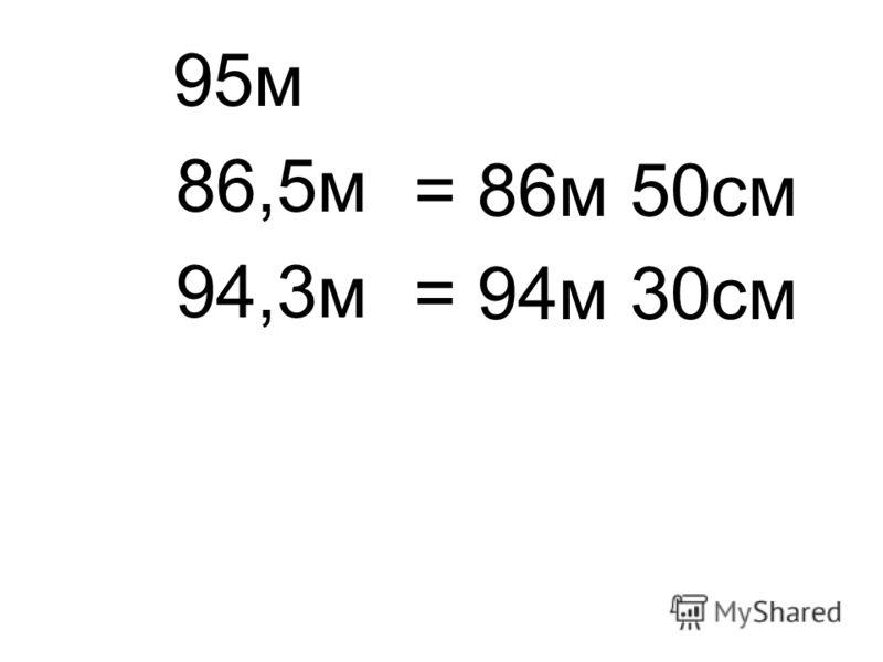 95м 86,5м 94,3м = 86м 50см = 94м 30см