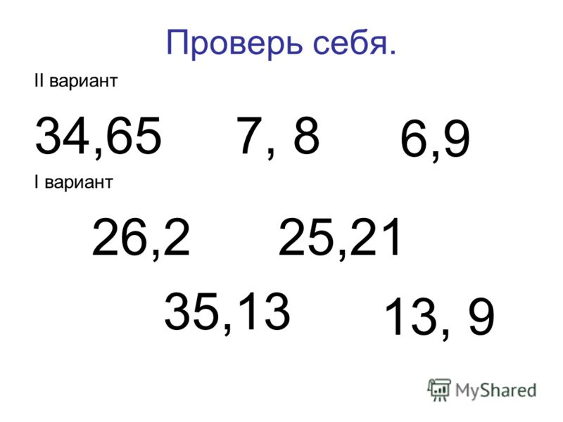 Проверь себя. II вариант 34,65 7, 8 I вариант 26,2 25,21 35,13 6,9 13, 9
