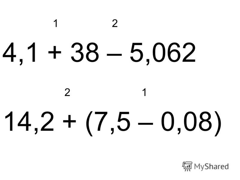 1 2 4,1 + 38 – 5,062 2 1 14,2 + (7,5 – 0,08)