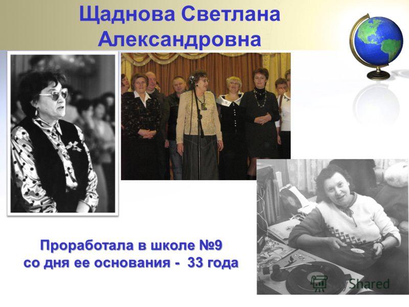 Щаднова Светлана Александровна Проработала в школе 9 со дня ее основания - 33 года