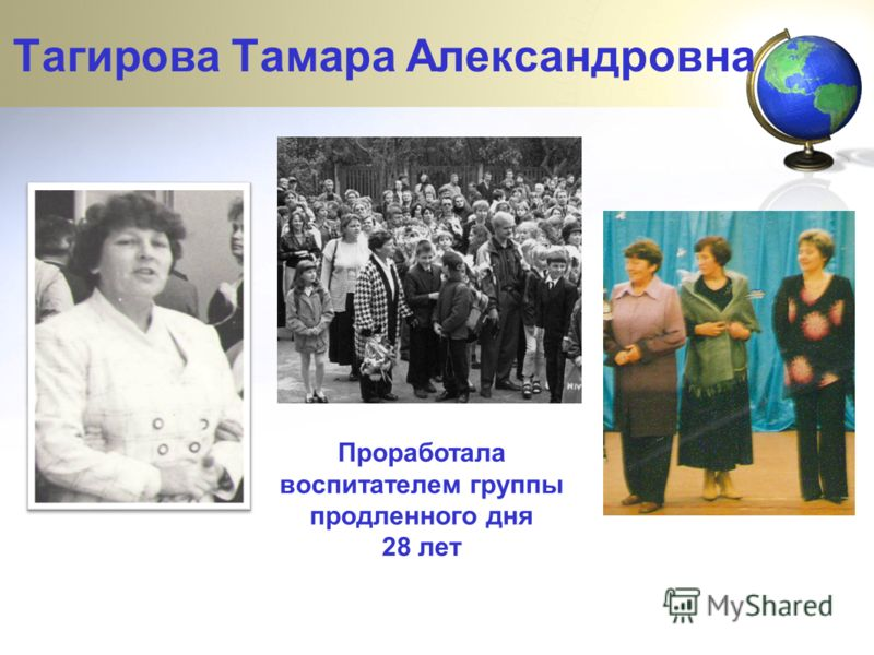Тагирова Тамара Александровна Проработала воспитателем группы продленного дня 28 лет