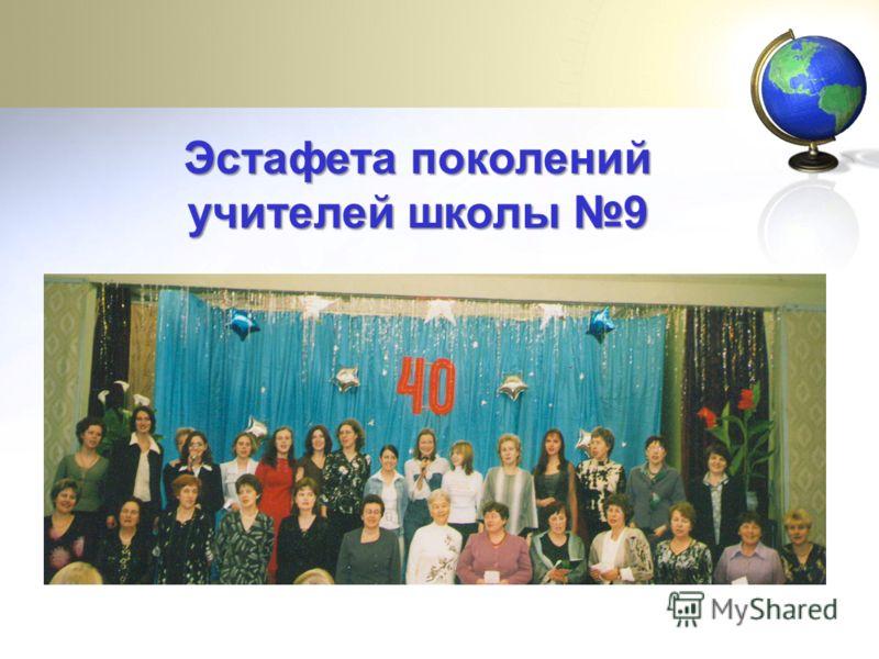 Эстафета поколений учителей школы 9