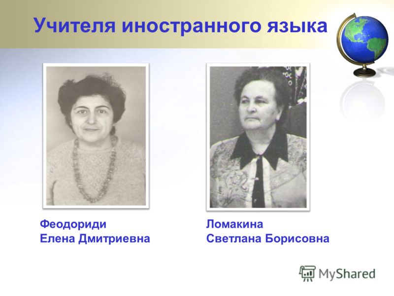 Учителя иностранного языка Феодориди Елена Дмитриевна Ломакина Светлана Борисовна