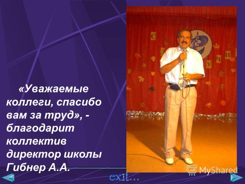 «Уважаемые коллеги, спасибо вам за труд», - благодарит коллектив директор школы Гибнер А.А.