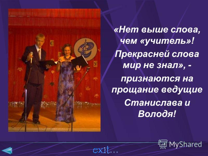 «Нет выше слова, чем «учитель»! Прекрасней слова мир не знал», - признаются на прощание ведущие Станислава и Володя!
