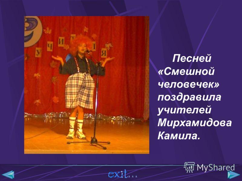 Песней «Смешной человечек» поздравила учителей Мирхамидова Камила.