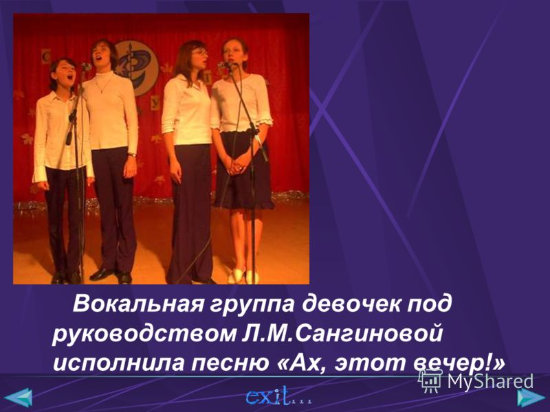 Вокальная группа девочек под руководством Л.М.Сангиновой исполнила песню «Ах, этот вечер!»