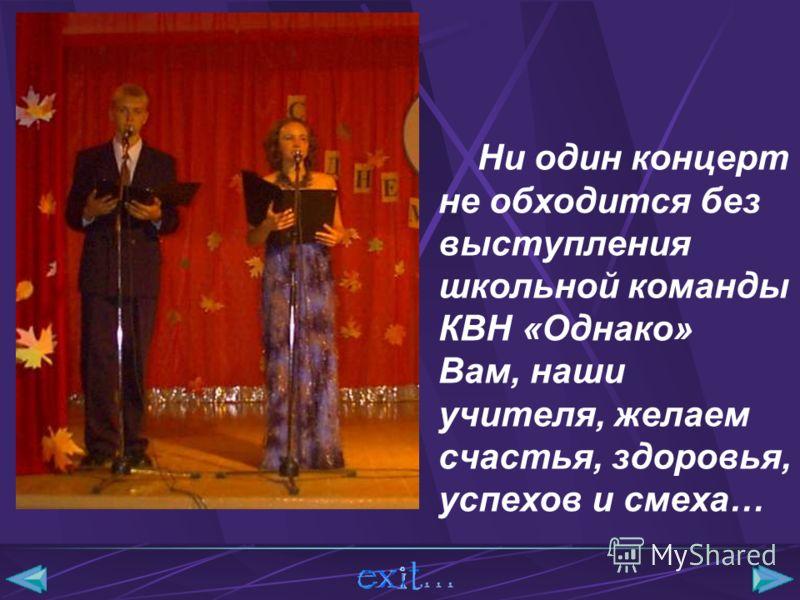 Ни один концерт не обходится без выступления школьной команды КВН «Однако» Вам, наши учителя, желаем счастья, здоровья, успехов и смеха…