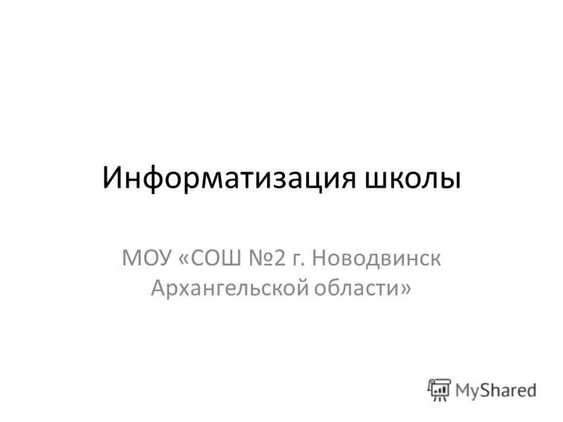 Информатизация школы МОУ «СОШ 2 г. Новодвинск Архангельской области»