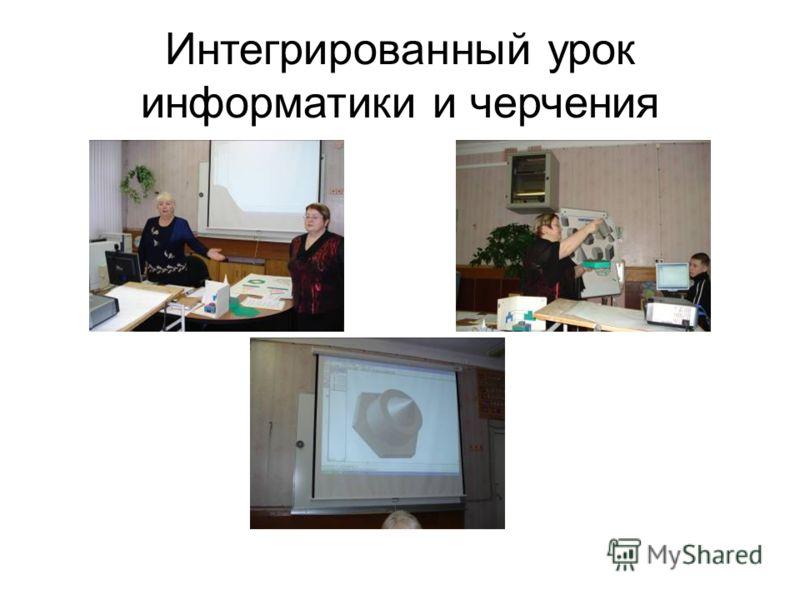 Интегрированный урок информатики и черчения