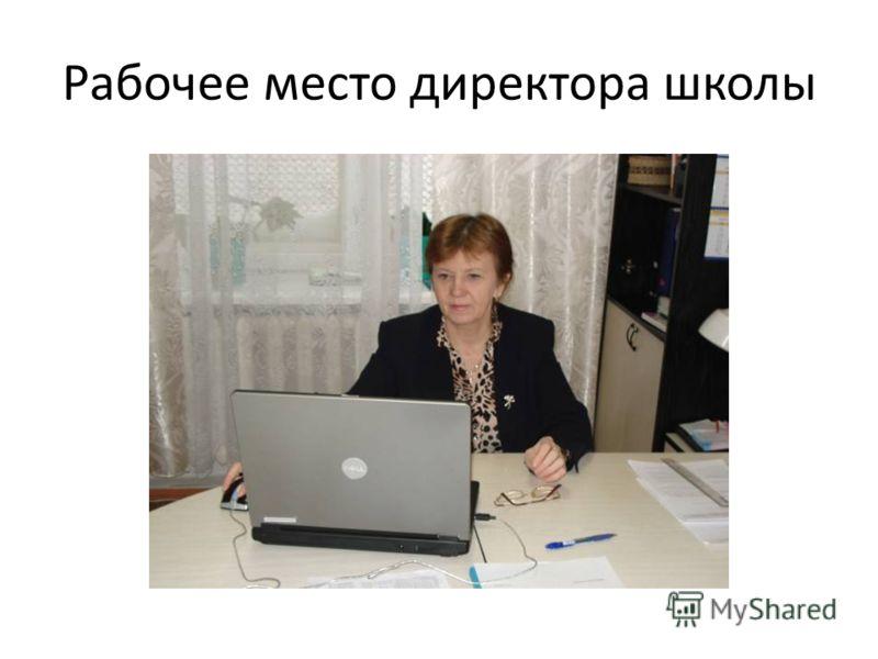 Рабочее место директора школы