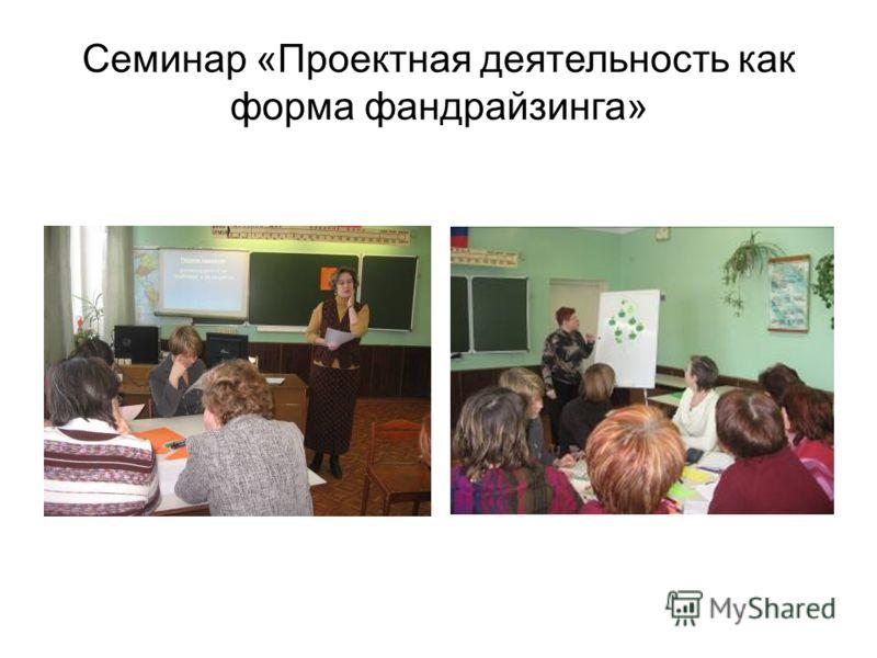 Семинар «Проектная деятельность как форма фандрайзинга»