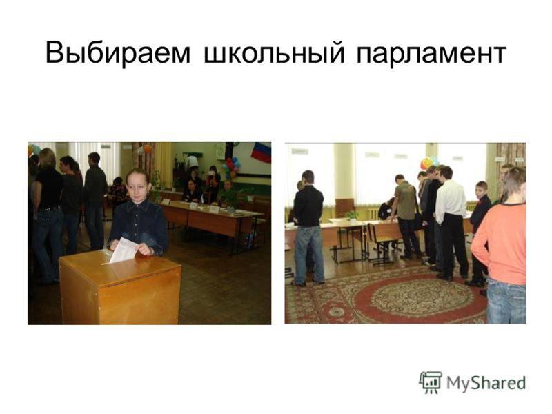 Выбираем школьный парламент