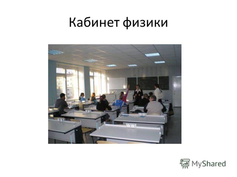 Кабинет физики