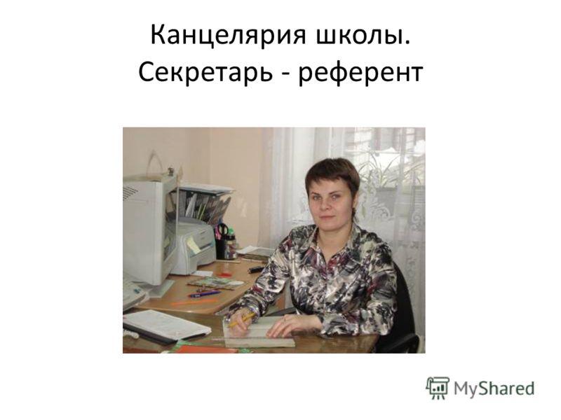 Канцелярия школы. Секретарь - референт