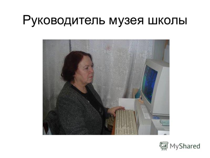 Руководитель музея школы