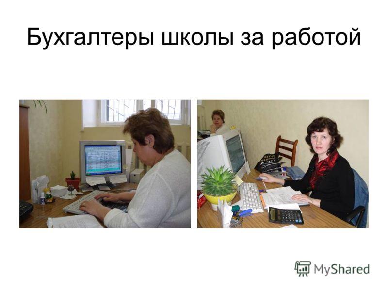 Бухгалтеры школы за работой
