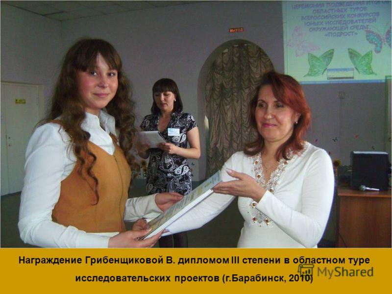 Награждение Грибенщиковой В. дипломом III степени в областном туре исследовательских проектов (г.Барабинск, 2010)