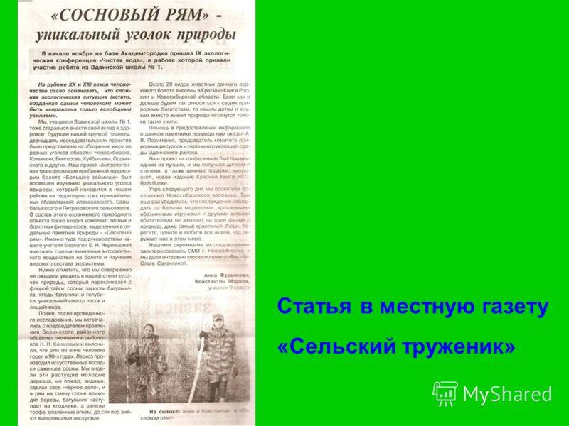 Статья в местную газету «Сельский труженик»