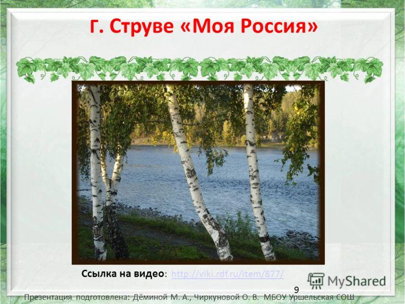 Презентация Люблю Березку Русскую