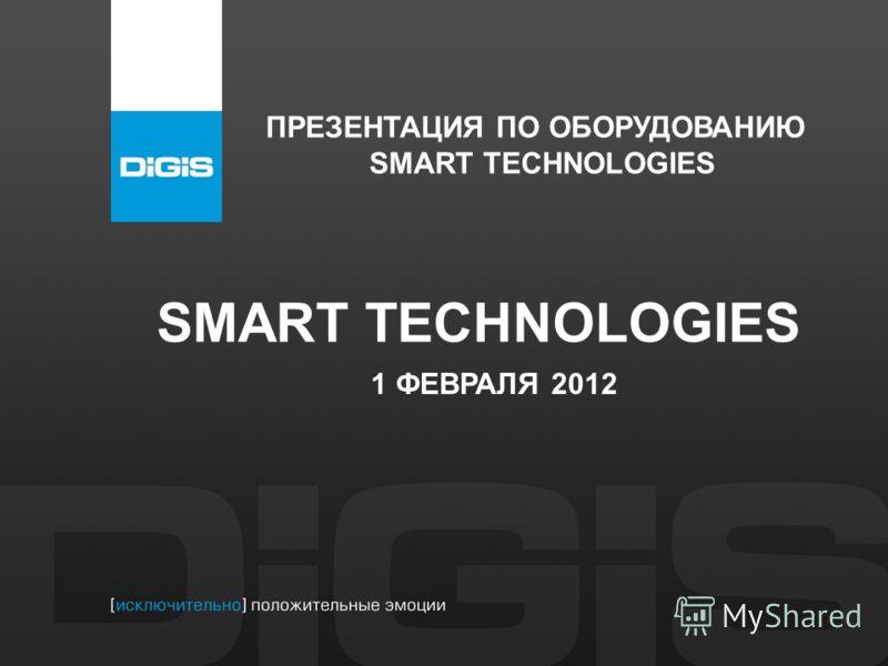 ПРЕЗЕНТАЦИЯ ПО ОБОРУДОВАНИЮ SMART TECHNOLOGIES 1 ФЕВРАЛЯ 2012 SMART TECHNOLOGIES