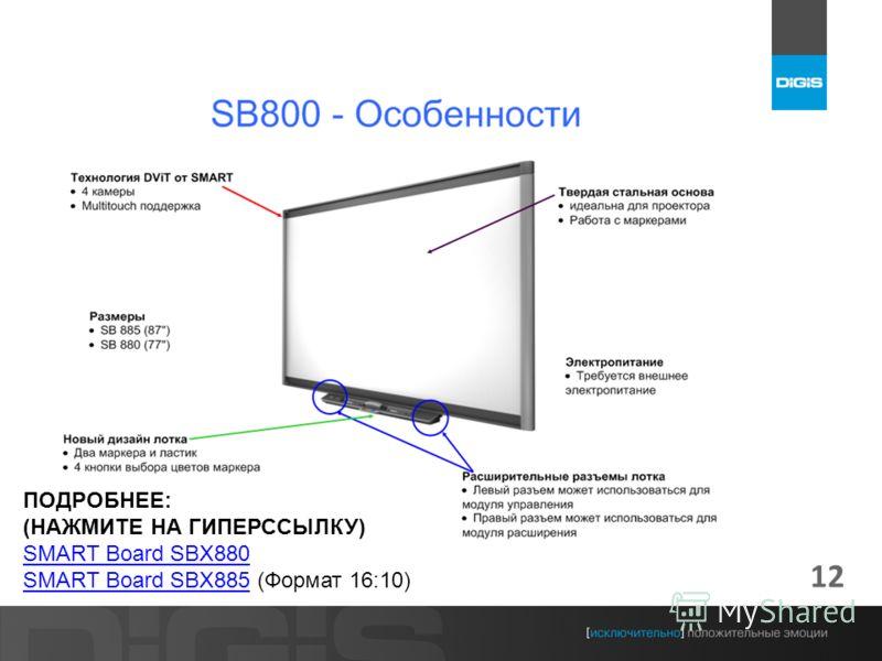 12 ПОДРОБНЕЕ: (НАЖМИТЕ НА ГИПЕРССЫЛКУ) SMART Board SBX880 SMART Board SBX885SMART Board SBX885 (Формат 16:10)