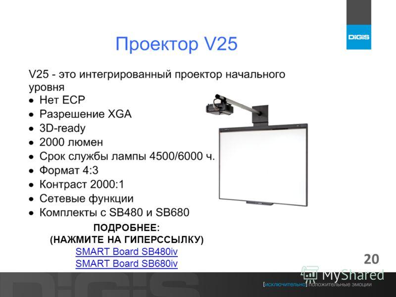 20 ПОДРОБНЕЕ: (НАЖМИТЕ НА ГИПЕРССЫЛКУ) SMART Board SB480iv SMART Board SB680iv