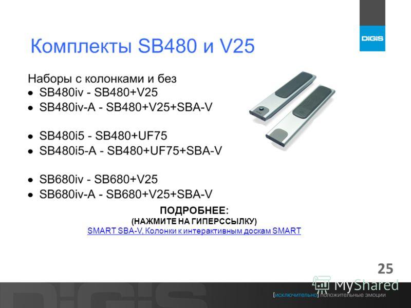 25 ПОДРОБНЕЕ: (НАЖМИТЕ НА ГИПЕРССЫЛКУ) SMART SBA-V, Колонки к интерактивным доскам SMART