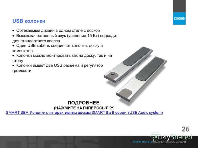 26 ПОДРОБНЕЕ: (НАЖМИТЕ НА ГИПЕРССЫЛКУ) SMART SBA, Колонки к интерактивным доскам SMART 6 и 8 серии, (USB Audio system)
