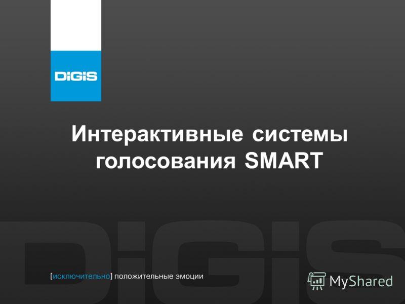 Интерактивные системы голосования SMART