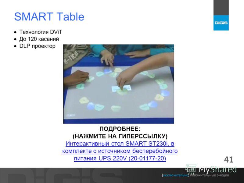 41 ПОДРОБНЕЕ: (НАЖМИТЕ НА ГИПЕРССЫЛКУ) Интерактивный стол SMART ST230i, в комплекте с источником бесперебойного питания UPS 220V (20-01177-20) Интерактивный стол SMART ST230i, в комплекте с источником бесперебойного питания UPS 220V (20-01177-20)