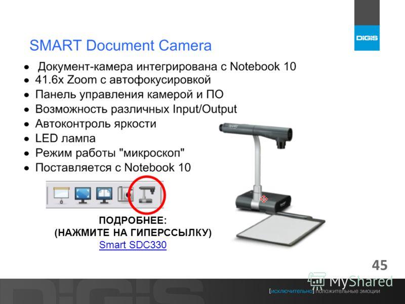 45 ПОДРОБНЕЕ: (НАЖМИТЕ НА ГИПЕРССЫЛКУ) Smart SDC330