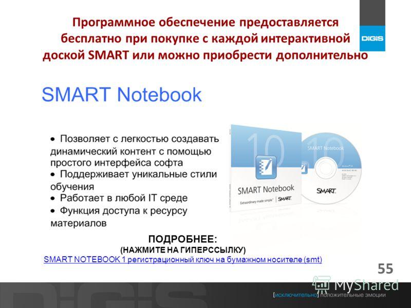 55 Программное обеспечение предоставляется бесплатно при покупке с каждой интерактивной доской SMART или можно приобрести дополнительно ПОДРОБНЕЕ: (НАЖМИТЕ НА ГИПЕРССЫЛКУ) SMART NOTEBOOK 1 регистрационный ключ на бумажном носителе (smt)