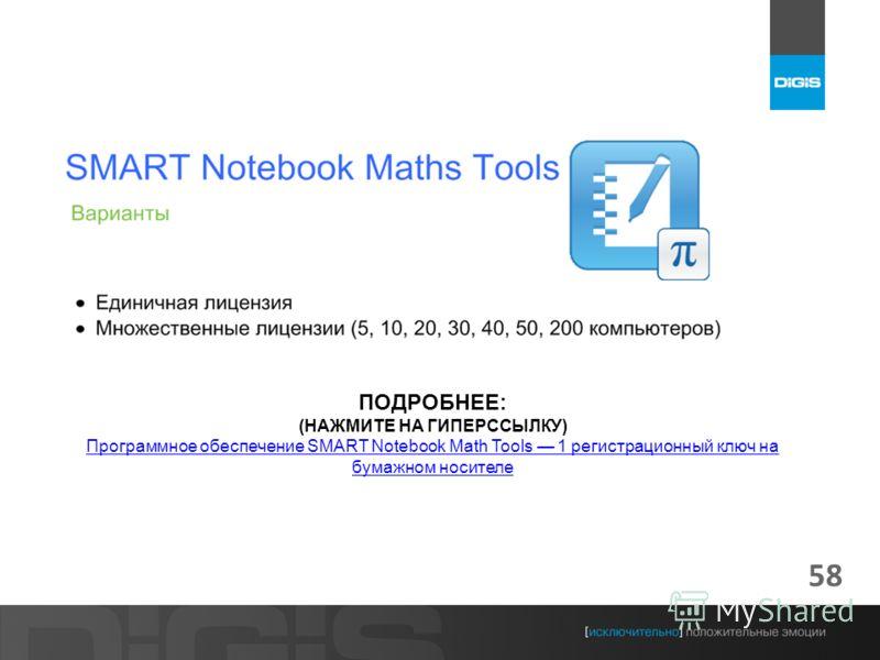 58 ПОДРОБНЕЕ: (НАЖМИТЕ НА ГИПЕРССЫЛКУ) Программное обеспечение SMART Notebook Math Tools 1 регистрационный ключ на бумажном носителе