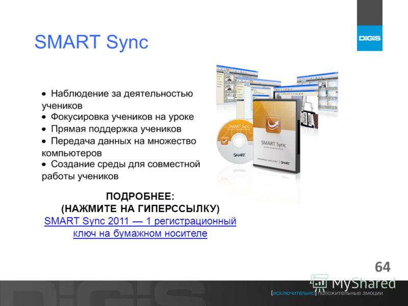 64 ПОДРОБНЕЕ: (НАЖМИТЕ НА ГИПЕРССЫЛКУ) SMART Sync 2011 1 регистрационный ключ на бумажном носителе
