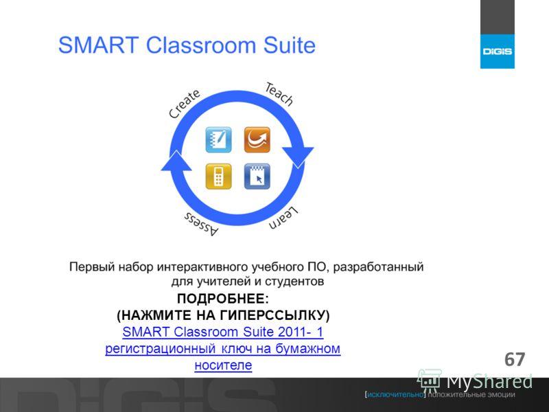 67 ПОДРОБНЕЕ: (НАЖМИТЕ НА ГИПЕРССЫЛКУ) SMART Classroom Suite 2011- 1 регистрационный ключ на бумажном носителе