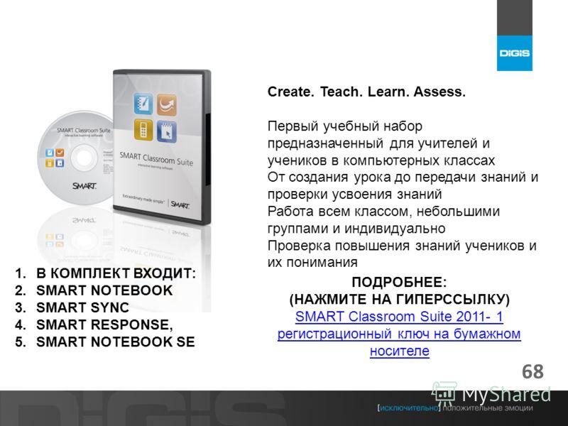 68 Create. Teach. Learn. Assess. Первый учебный набор предназначенный для учителей и учеников в компьютерных классах От создания урока до передачи знаний и проверки усвоения знаний Работа всем классом, небольшими группами и индивидуально Проверка пов