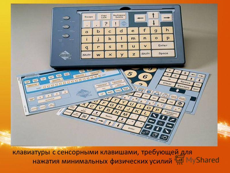 клавиатуры с сенсорными клавишами, требующей для нажатия минимальных физических усилий