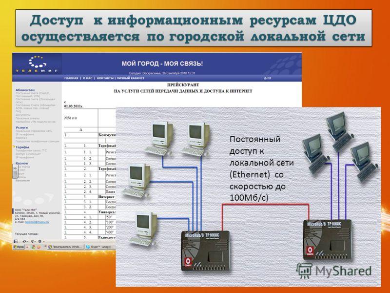 Доступ к информационным ресурсам ЦДО осуществляется по городской локальной сети Постоянный доступ к локальной сети (Ethernet) со скоростью до 100Мб/с)