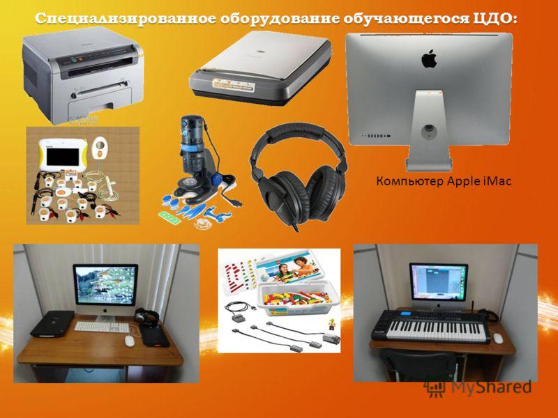 Специализированное оборудование обучающегося ЦДО: Компьютер Apple iMac