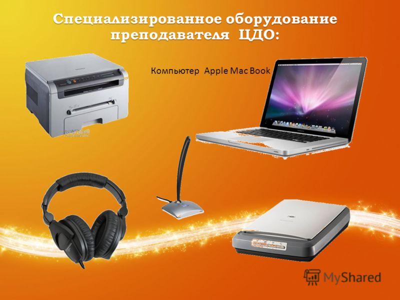 Специализированное оборудование преподавателя ЦДО: Кoмпьютер Apple Mac Book