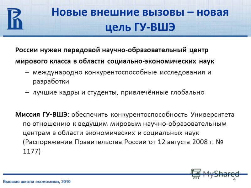 4 Новые внешние вызовы – новая цель ГУ-ВШЭ России нужен передовой научно-образовательный центр мирового класса в области социально-экономических наук –международно конкурентоспособные исследования и разработки –лучшие кадры и студенты, привлечённые г