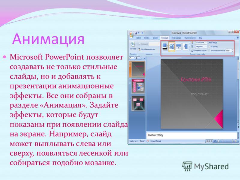 Анимация Microsoft PowerPoint позволяет создавать не только стильные слайды, но и добавлять к презентации анимационные эффекты. Все они собраны в разделе «Анимация». Задайте эффекты, которые будут показаны при появлении слайда на экране. Например, сл
