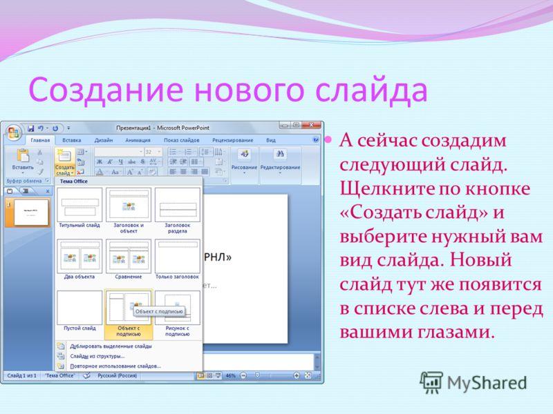 Создание нового слайда А сейчас создадим следующий слайд. Щелкните по кнопке «Создать слайд» и выберите нужный вам вид слайда. Новый слайд тут же появится в списке слева и перед вашими глазами.