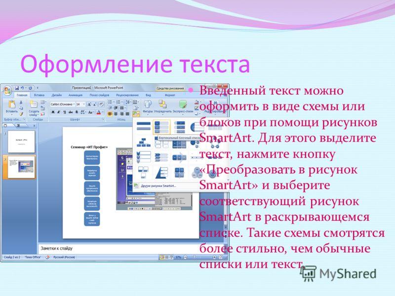 Оформление текста Введенный текст можно оформить в виде схемы или блоков при помощи рисунков SmartArt. Для этого выделите текст, нажмите кнопку «Преобразовать в рисунок SmartArt» и выберите соответствующий рисунок SmartArt в раскрывающемся списке. Та
