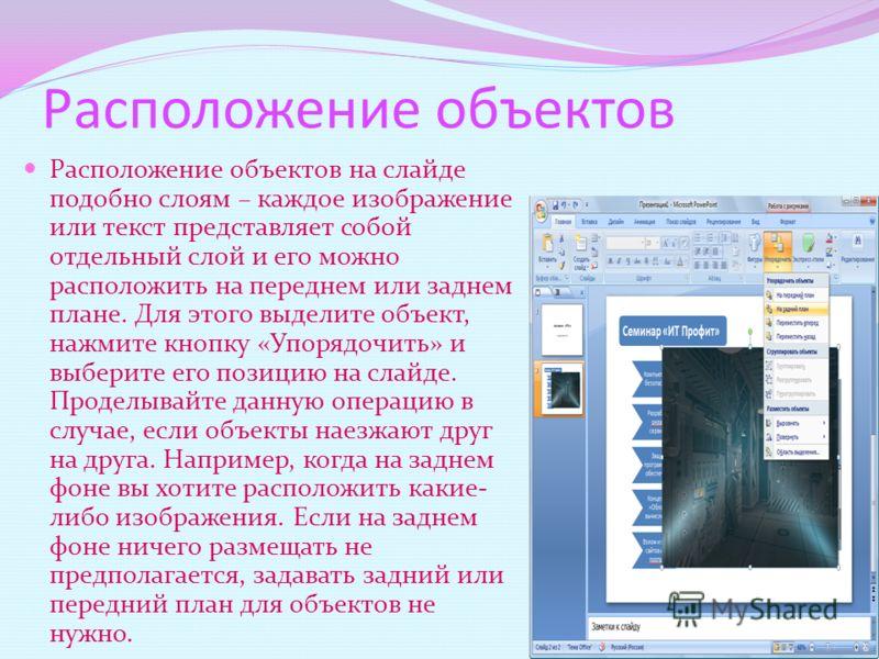 Расположение объектов Расположение объектов на слайде подобно слоям – каждое изображение или текст представляет собой отдельный слой и его можно расположить на переднем или заднем плане. Для этого выделите объект, нажмите кнопку «Упорядочить» и выбер